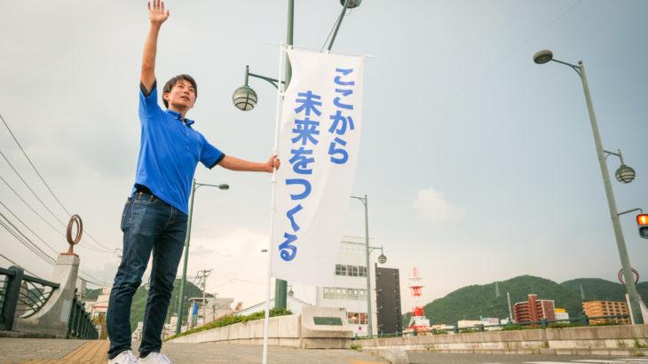 三原市長選挙戦② 学生チームとSNS これからの選挙運動のかたち